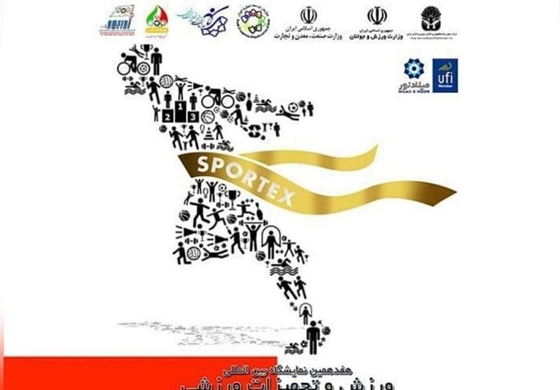 نمایشگاه بین المللی ورزش و تجهیزات ورزشی 21 مهرماه افتتاح می گردد