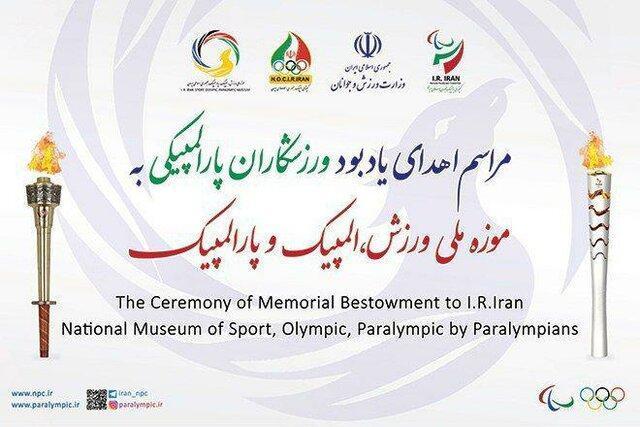 4 ورزشکار پارالمپیک یادبودهای شان را به موزه ملی ورزش اهدا کردند