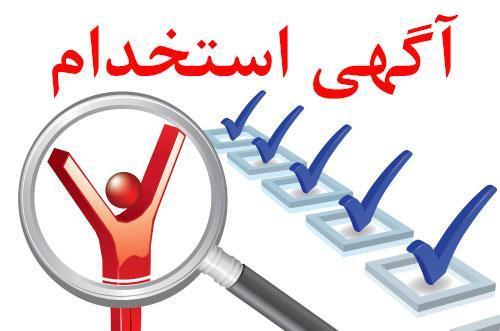 ویژه افراد جویای کار، استخدام مشاور فروش خانم در تهران