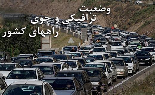 در حال به روز رسانی؛ آخرین وضعیت جوی و ترافیکی راه های کشور در 3 فروردین 98