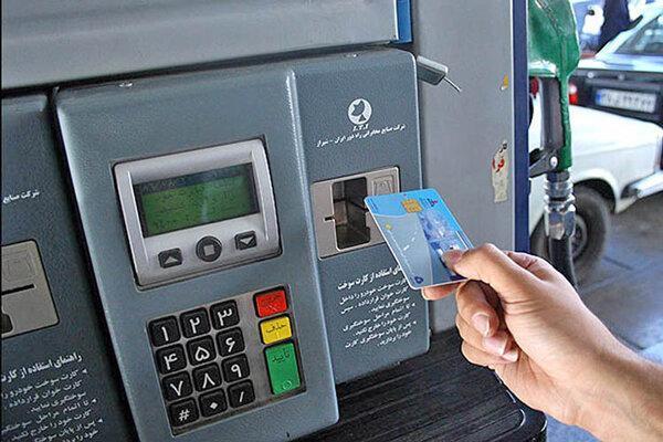 کارت سوخت خود را چطور پیدا کنیم؟