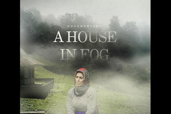 خانه ای در مه به بخش مسابقه جشنواره رومانی می رود