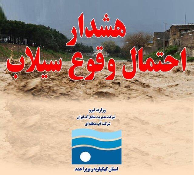 هشدار در مورد سیلابی شدن رودخانه های کهگیلویه و بویراحمد