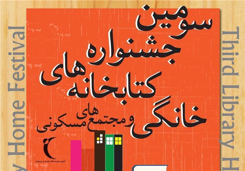جشنواره کتاب خانه های خانگی؛ فرصتی برای ترویج فرهنگ مطالعه در جامعه هدف