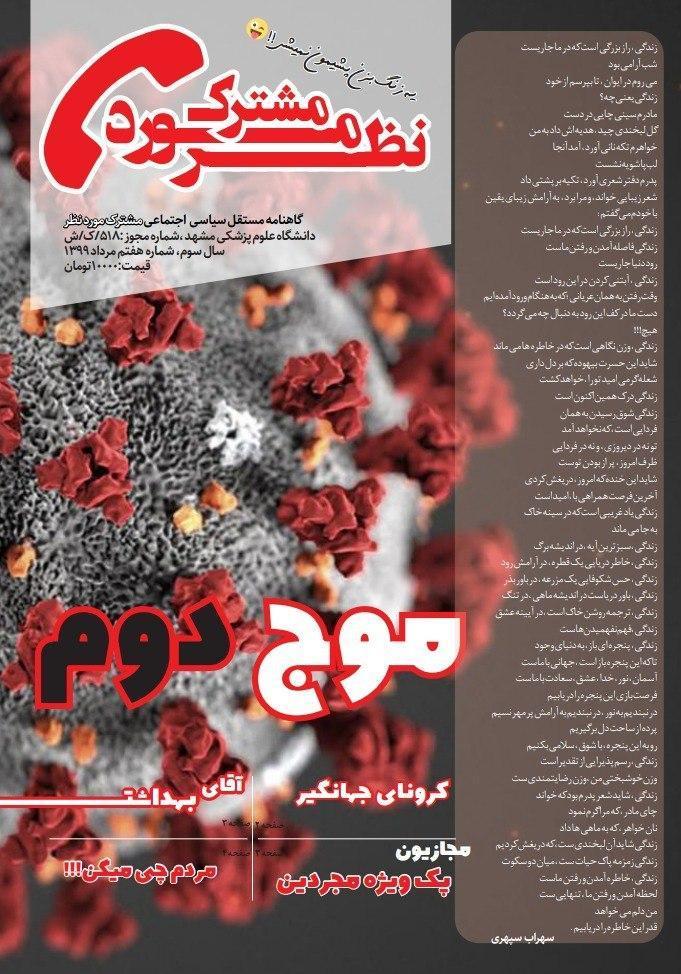 کرونای جهانگیر ، هفتمین شماره نشریه دانشجویی مشترک مورد نظر منتشر شد