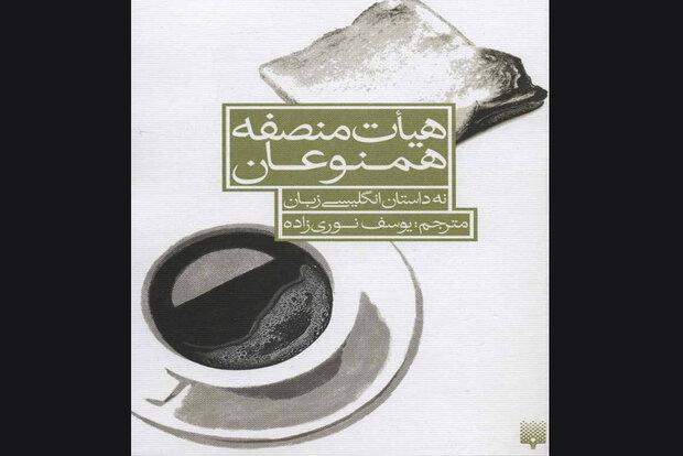 مجموعه نُه داستان انگلیسی چاپ شد