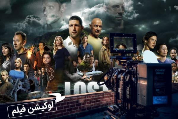 سفر به آمریکا: لوکیش فیلم سریال لاست