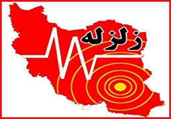 زلزله 3.6 ریشتری فاریاب را لرزاند