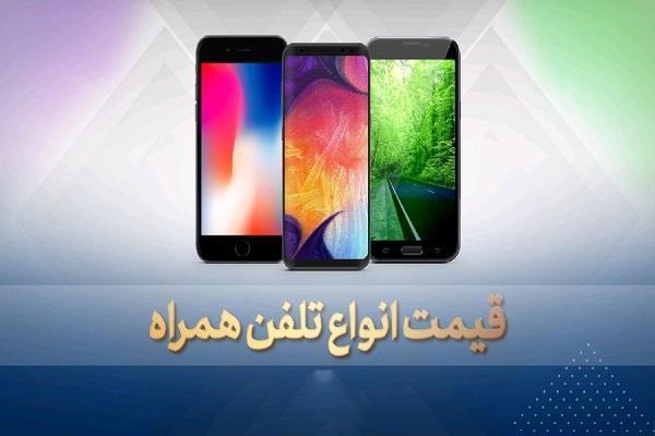 قیمت روز گوشی موبایل در 6 اسفند
