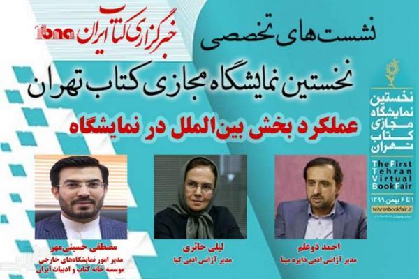 نشست آنالیز عملکرد بخش بین الملل نمایشگاه مجازی کتاب تهران برگزار می گردد