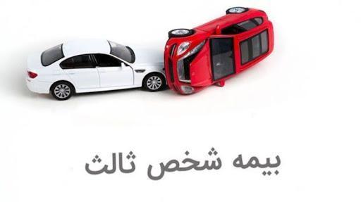 نحوه انتقال تخفیف بیمه شخص ثالث راننده