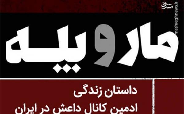 چهره امیران داعش از نگاه ادمین کانال داعش در ایران