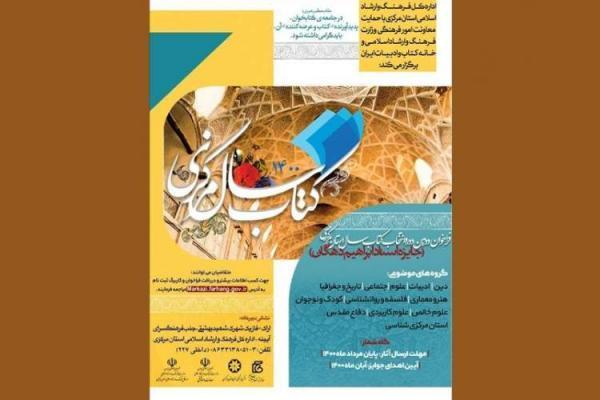 فراخوان دومین دوره جایزه کتاب سال استان مرکزی منتشر شد